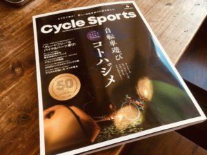 自転車雑誌「サイクルスポーツ」に虹やが紹介されました!