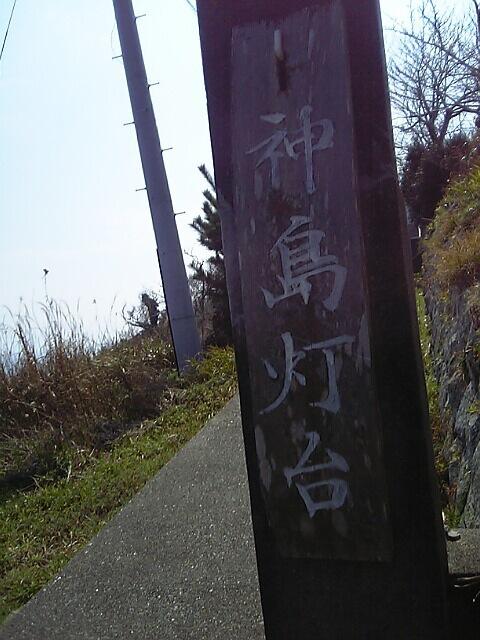 20060316~神島 (12)