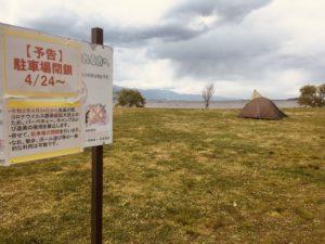 琵琶湖の湖岸緑地公園、駐車場閉鎖されます![BBQ・キャンプ禁止]
