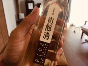 八海山の貴醸酒